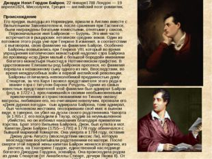 Джордж Ноэл Гордон Байрон, 22 января1788 Лондон— 19 апреля1824, Миссолунги,