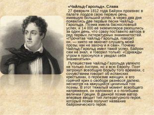 «Чайльд-Гарольд». Слава 27 февраля 1812года Байрон произнес в палате лордов