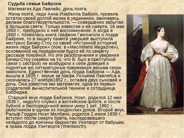 Судьба семьи Байрона Математик Ада Лавлейс, дочь поэта Жена поэта, леди Анна...