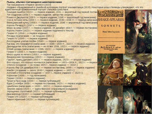 Пьесы, обычно считающиеся шекспировскими Так называемое «Первое фолио» (1623)...