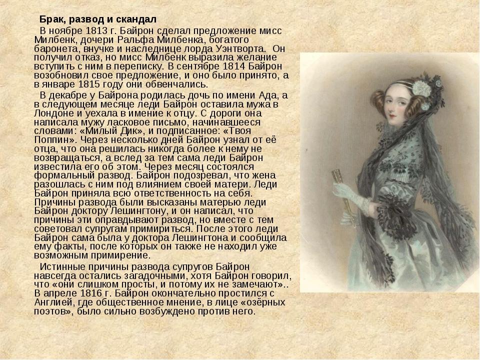 Брак, развод и скандал В ноябре 1813г. Байрон сделал предложение мисс Милбен...