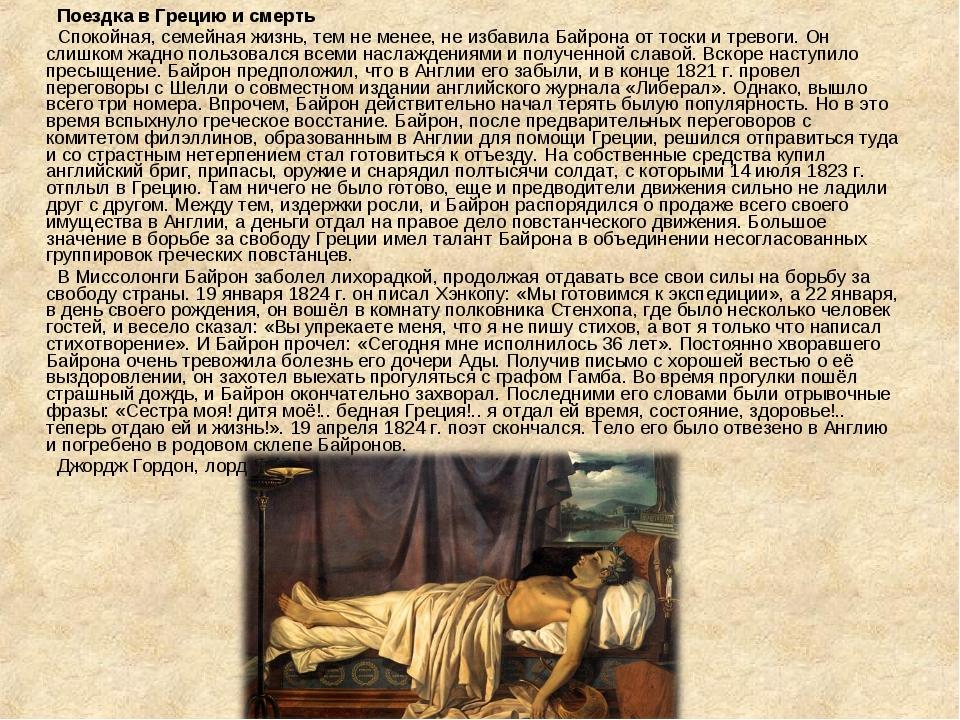 Поездка в Грецию и смерть Спокойная, семейная жизнь, тем не менее, не избавил...