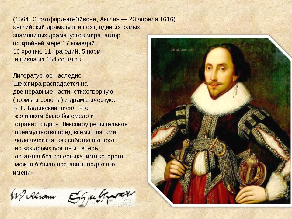 Уи́льям Шекспи́р (1564, Стратфорд-на-Эйвоне, Англия — 23 апреля 1616) английс...