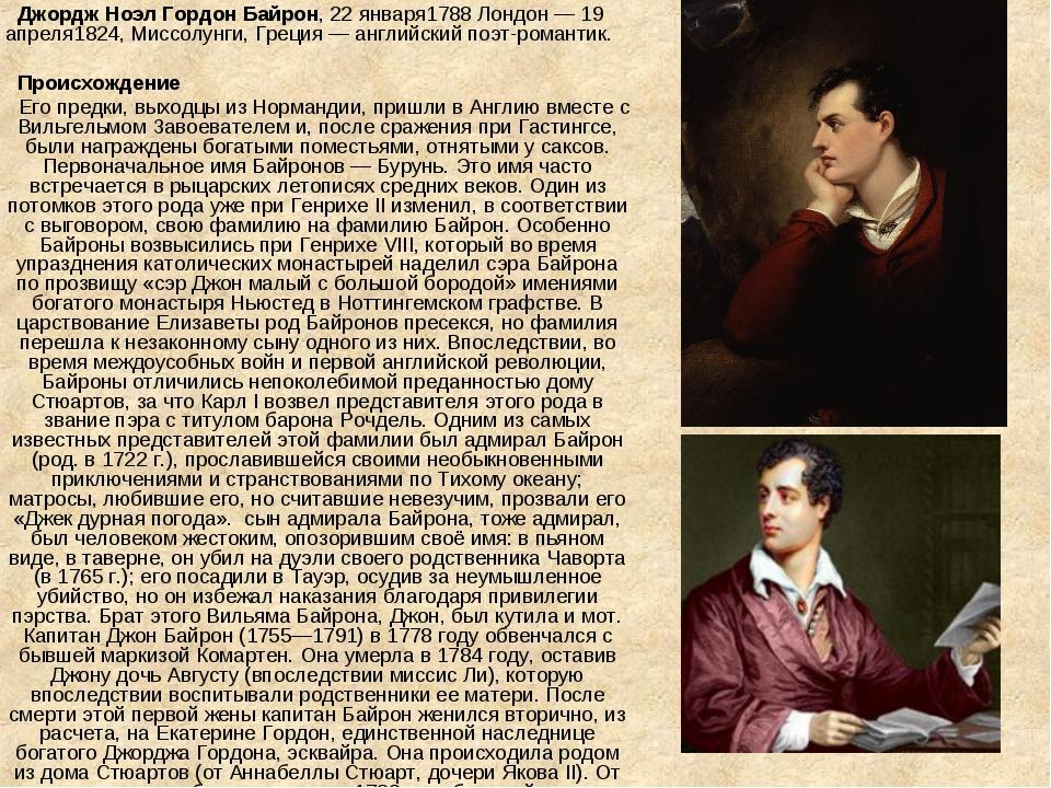 Джордж Ноэл Гордон Байрон, 22 января1788 Лондон— 19 апреля1824, Миссолунги,...