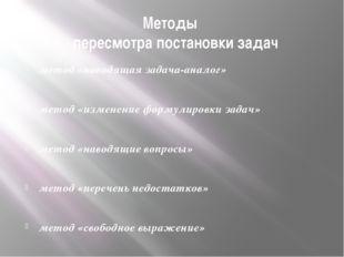 Методы пересмотра постановки задач метод «наводящая задача-аналог» метод «изм