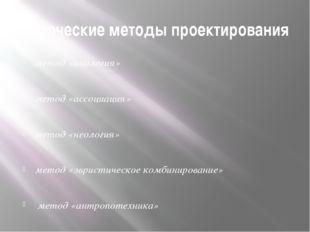 Творческие методы проектирования метод «аналогия» метод «ассоциация» метод «н