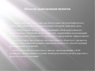 Объектом проектирования являются: — организационные структуры, внутри которы
