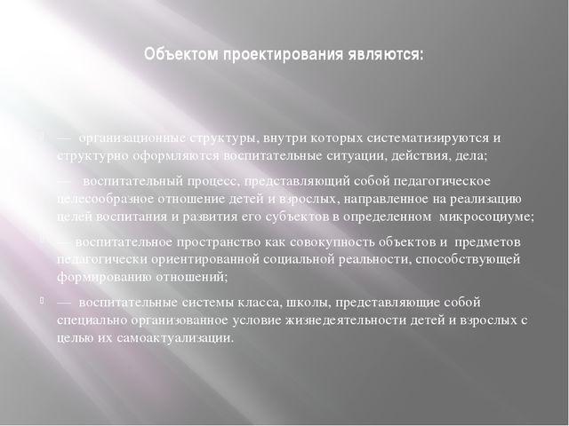 Объектом проектирования являются: — организационные структуры, внутри которы...