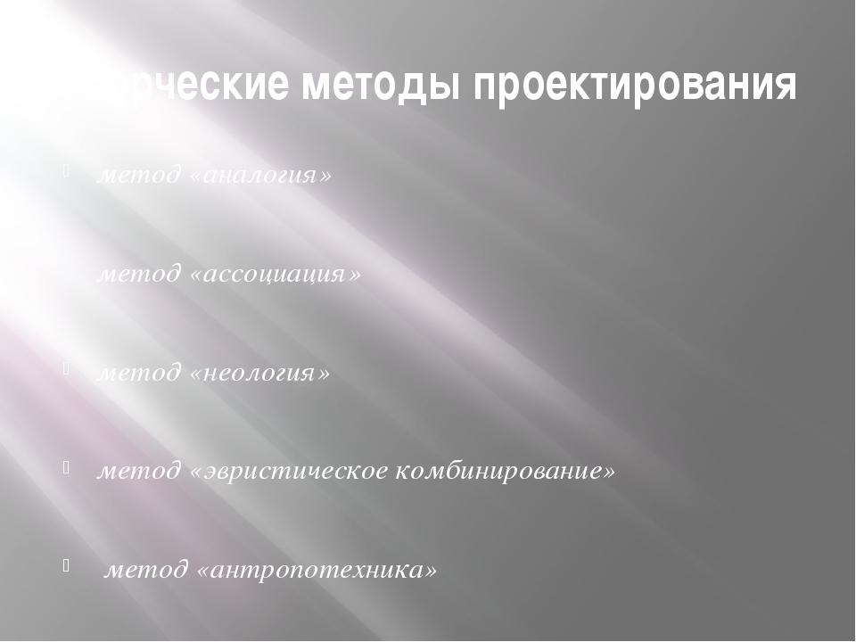 Творческие методы проектирования метод «аналогия» метод «ассоциация» метод «н...