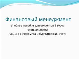 Финансовый менеджмент Учебное пособие для студентов 3 курса специальности 080
