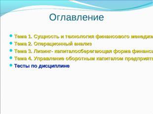 Оглавление Тема 1. Сущность и технология финансового менеджмента Тема 2. Опер