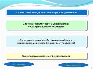 Финансовый менеджмент можно рассматривать как: Орган управления хозяйствующег