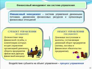 Финансовый менеджмент как система управления Финансовый менеджмент – система