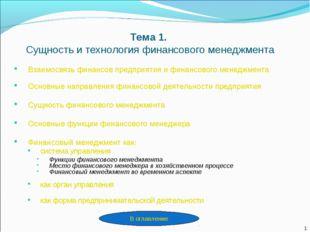 Тема 1. Сущность и технология финансового менеджмента Взаимосвязь финансов пр