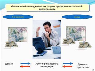 Финансовый менеджмент как форма предпринимательской деятельности Деньги Деньг