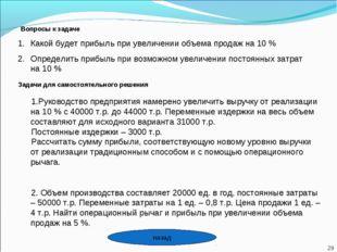 Вопросы к задаче Какой будет прибыль при увеличении объема продаж на 10 % Опр