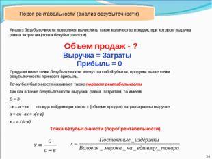 Порог рентабельности (анализ безубыточности) Анализ безубыточности позволяет