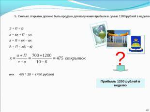 5. Сколько открыток должно быть продано для получения прибыли в сумме 1200 ру