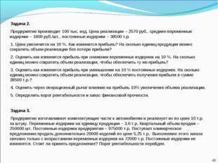 Задача 2. Предприятие производит 100 тыс. изд. Цена реализации – 2570 руб., с