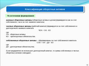 Классификация оборотных активов По источникам формирования валовые оборотные