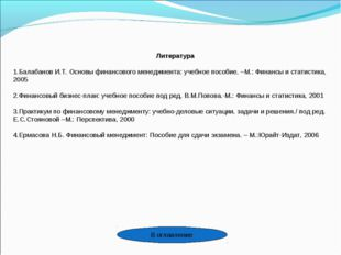 Литература Балабанов И.Т. Основы финансового менеджмента: учебное пособие. –М