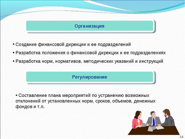 Организация Создание финансовой дирекции и ее подразделений Разработка положе...