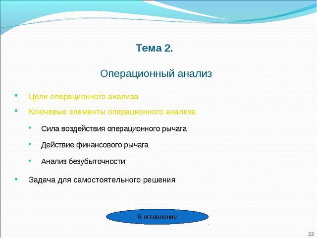 Тема 2. Операционный анализ Цели операционного анализа Ключевые элементы опер...