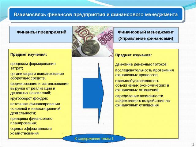 Предмет изучения: процессы формирования затрат; организация и использование...