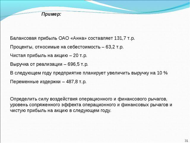 Пример: Балансовая прибыль ОАО «Анна» составляет 131,7 т.р. Проценты, относим...