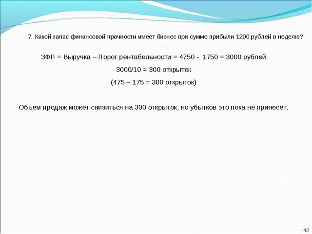 7. Какой запас финансовой прочности имеет бизнес при сумме прибыли 1200 рубле...