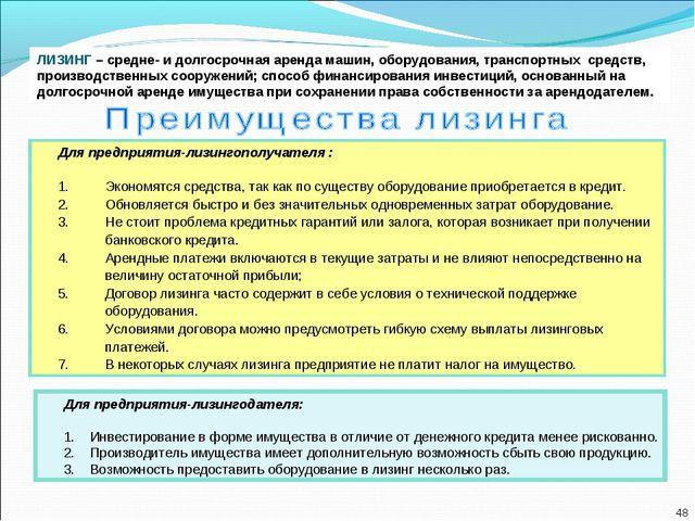 ЛИЗИНГ – средне- и долгосрочная аренда машин, оборудования, транспортных сред...