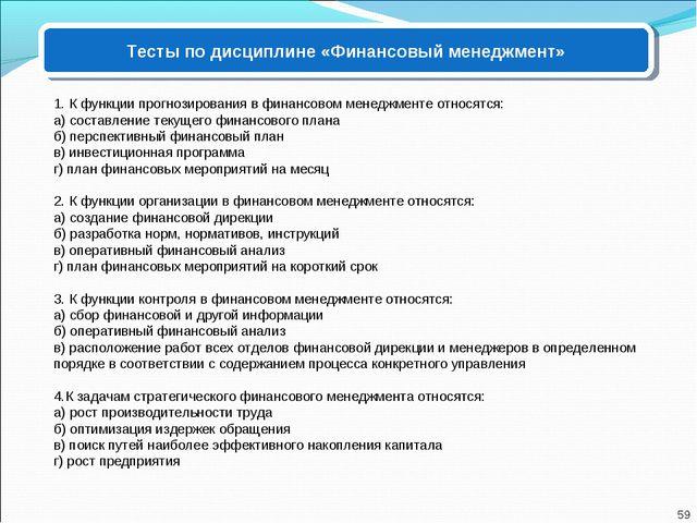 1. К функции прогнозирования в финансовом менеджменте относятся: а) составлен...