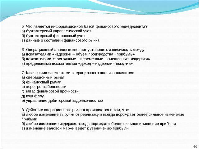 5. Что является информационной базой финансового менеджмента? а) бухгалтерски...