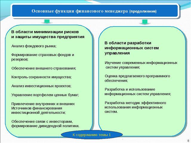 В области минимизации рисков и защиты имущества предприятия Анализ фондового...