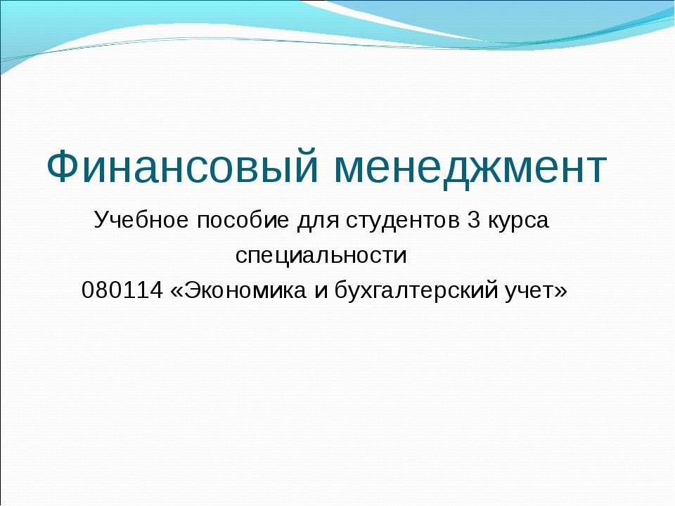 Финансовый менеджмент Учебное пособие для студентов 3 курса специальности 080...