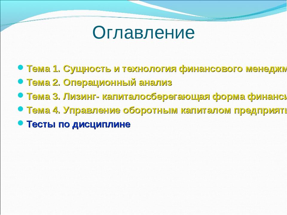 Оглавление Тема 1. Сущность и технология финансового менеджмента Тема 2. Опер...
