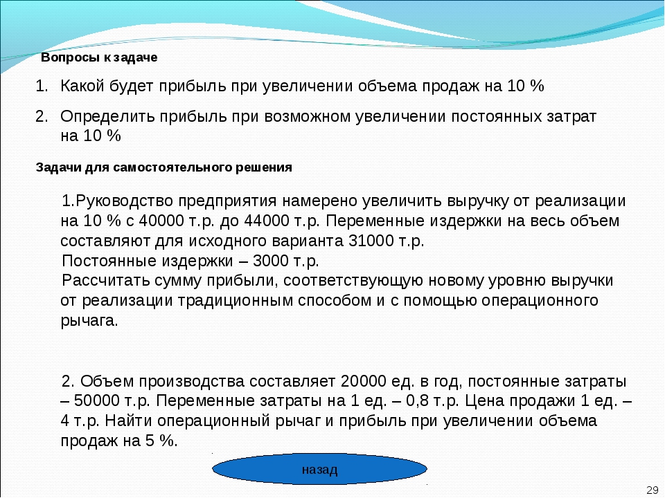 Вопросы к задаче Какой будет прибыль при увеличении объема продаж на 10 % Опр...