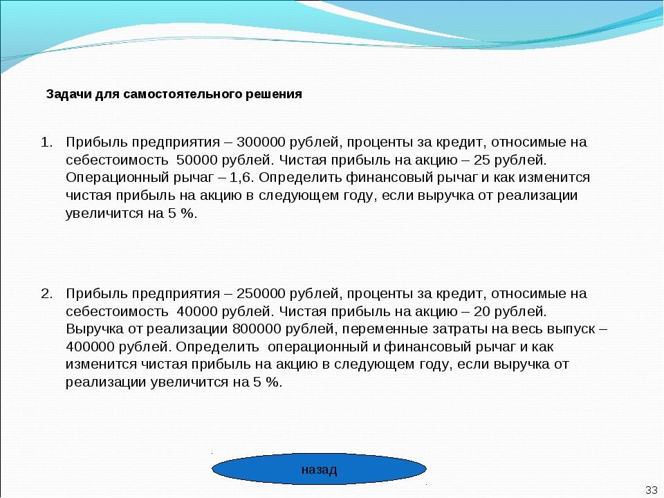 Прибыль предприятия – 300000 рублей, проценты за кредит, относимые на себесто...
