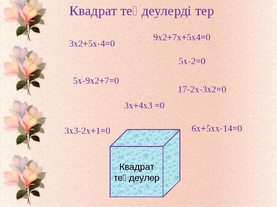 Квадрат теңдеулерді тер Квадрат теңдеулер 3х2+5х-4=0 3х+4х3 =0 9х2+7х+5х4=0 5...