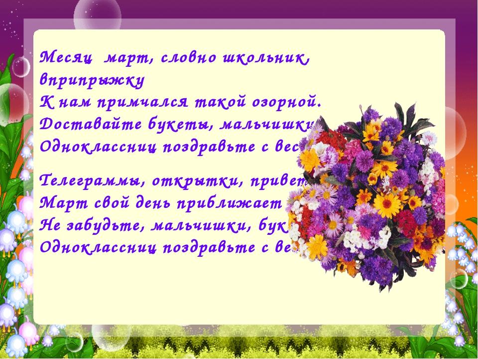 Поздравления девочкам на 8 марта презентация