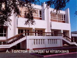 А. Толстой атындағы кітапхана