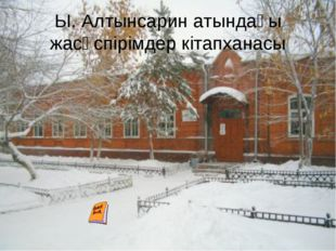 Ы. Алтынсарин атындағы жасөспірімдер кітапханасы