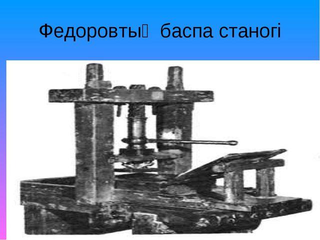 Федоровтың баспа станогі