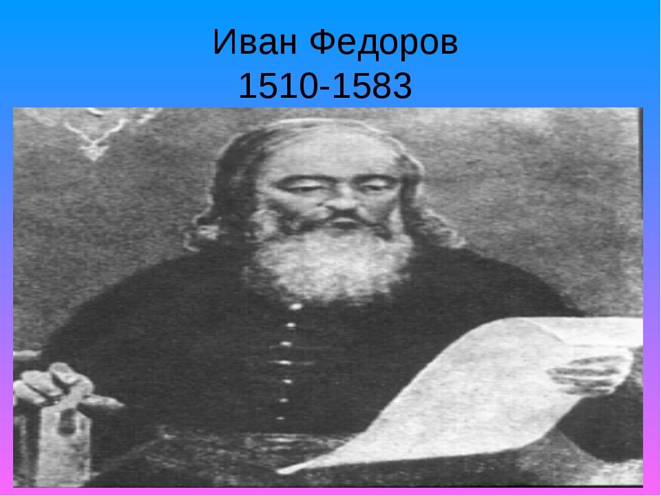 Иван Федоров 1510-1583