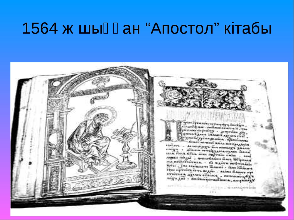 """1564 ж шыққан """"Апостол"""" кітабы"""