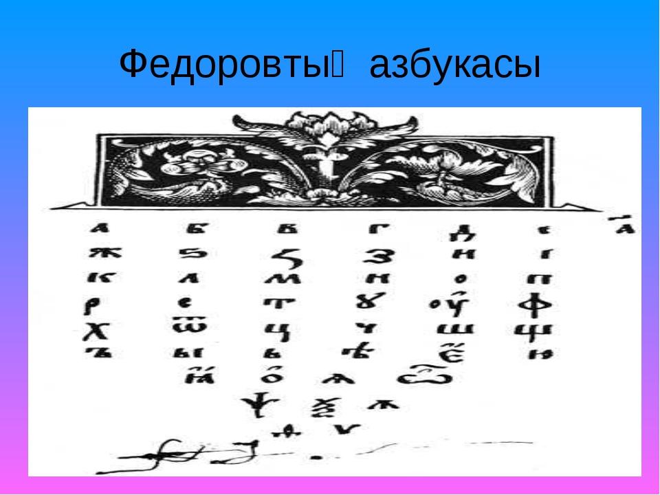 Федоровтың азбукасы