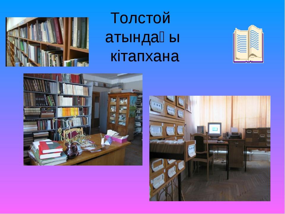 Толстой атындағы кітапхана