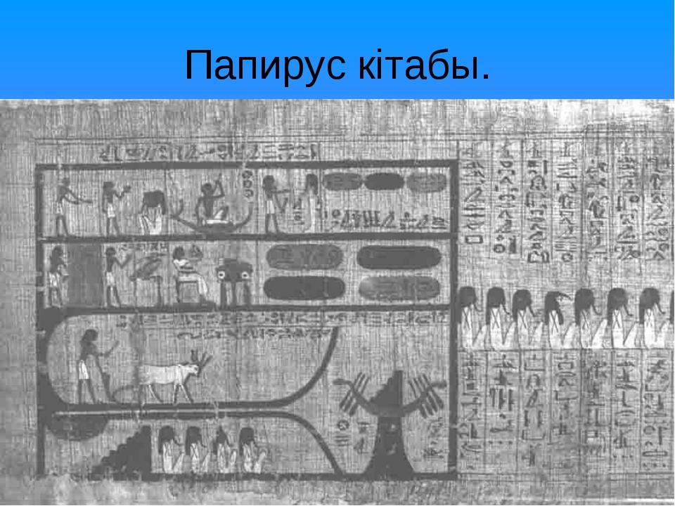 Папирус кітабы.
