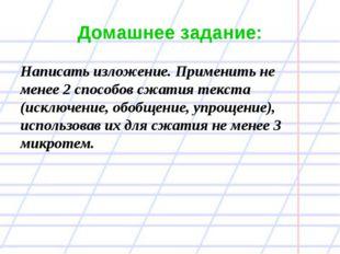 Домашнее задание: Написать изложение. Применить не менее 2 способов сжатия те