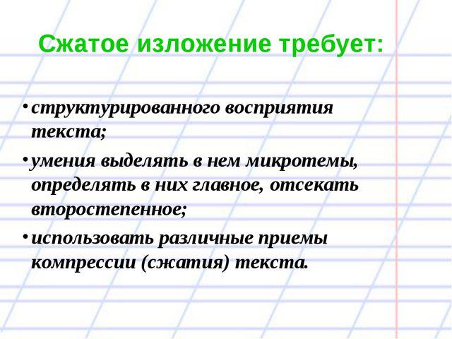Сжатое изложение требует: структурированного восприятия текста; умения выделя...